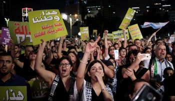 A demonstration in Tel Aviv organized by the Higher Arab Monitoring Committee.
