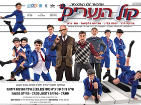An all-male ad on Facebook advertising a Hanukkah musical in Dimona.