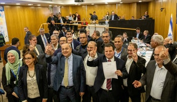 Members of the Joint List ahead of submitting the party roster to the Central Election Committee on January 15, 2020.