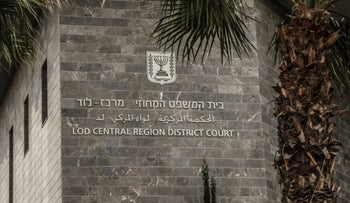 The Lod District Court.