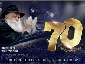 The invitation to the Chabad event at Tel Aviv University.