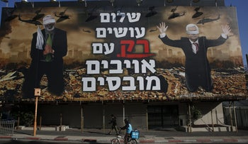 Billboard in Tel Aviv reading 'Peace is made only with defeated enemies.'