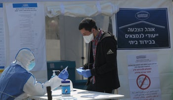 A polling station in Tel Aviv for those in isolation over  the coronavirus.