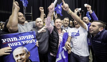 Likud activists at the party's headquarters in Tel Aviv, March 2, 2020.