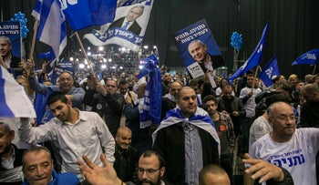 Likud supporters rally on Election Day in Tel Aviv.