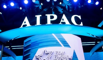 The backdrop of the AIPAC Policy Conference in Washington, D.C., March 2, 2020.