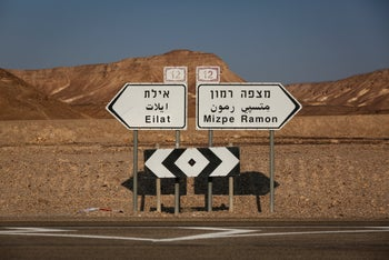 "A highway sign pointing to Eilat and Mitzpeh Ramon in southern Israel. ""Let's just say I'm not going to take my family to a hotel in Eilat on Pesach,"" says Salmon."