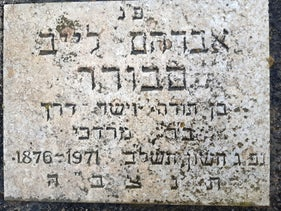 The inscription on the grave of Abraham Leib Seborer in Gan Yavne, southern Israel.