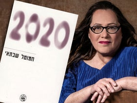 Hamutal Shabtai and the original cover of her 1987 book '2020.'