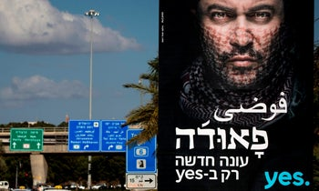 """Billboard with Arabic and Hebrew writing promoting the second season for the Israeli television series """"Fauda"""" in Tel Aviv. December 31, 2017"""