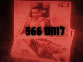 Agent 566. The series is named for Cohen's code name given by his Mossad operators.