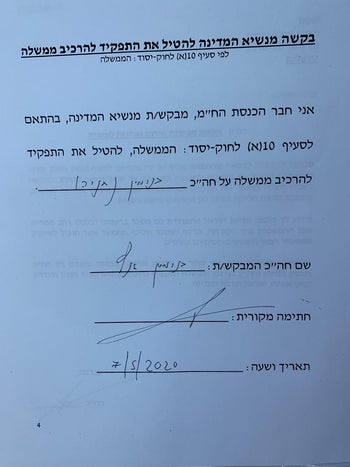 The document, signed by Benny Gantz, nominating Benjamin Netanyahu for prime minister, May 7, 2020.