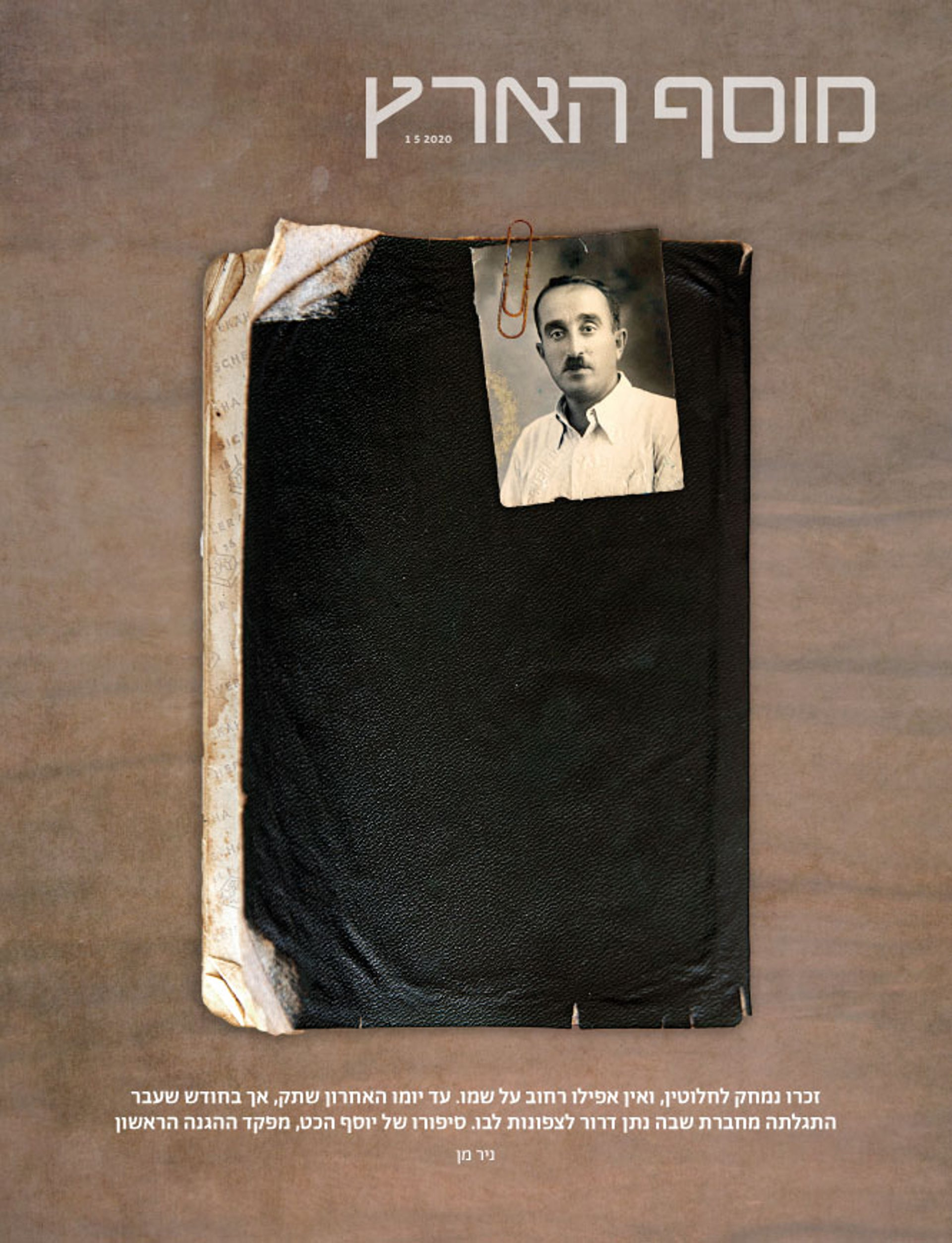 Hecht's headshot and his notebook.