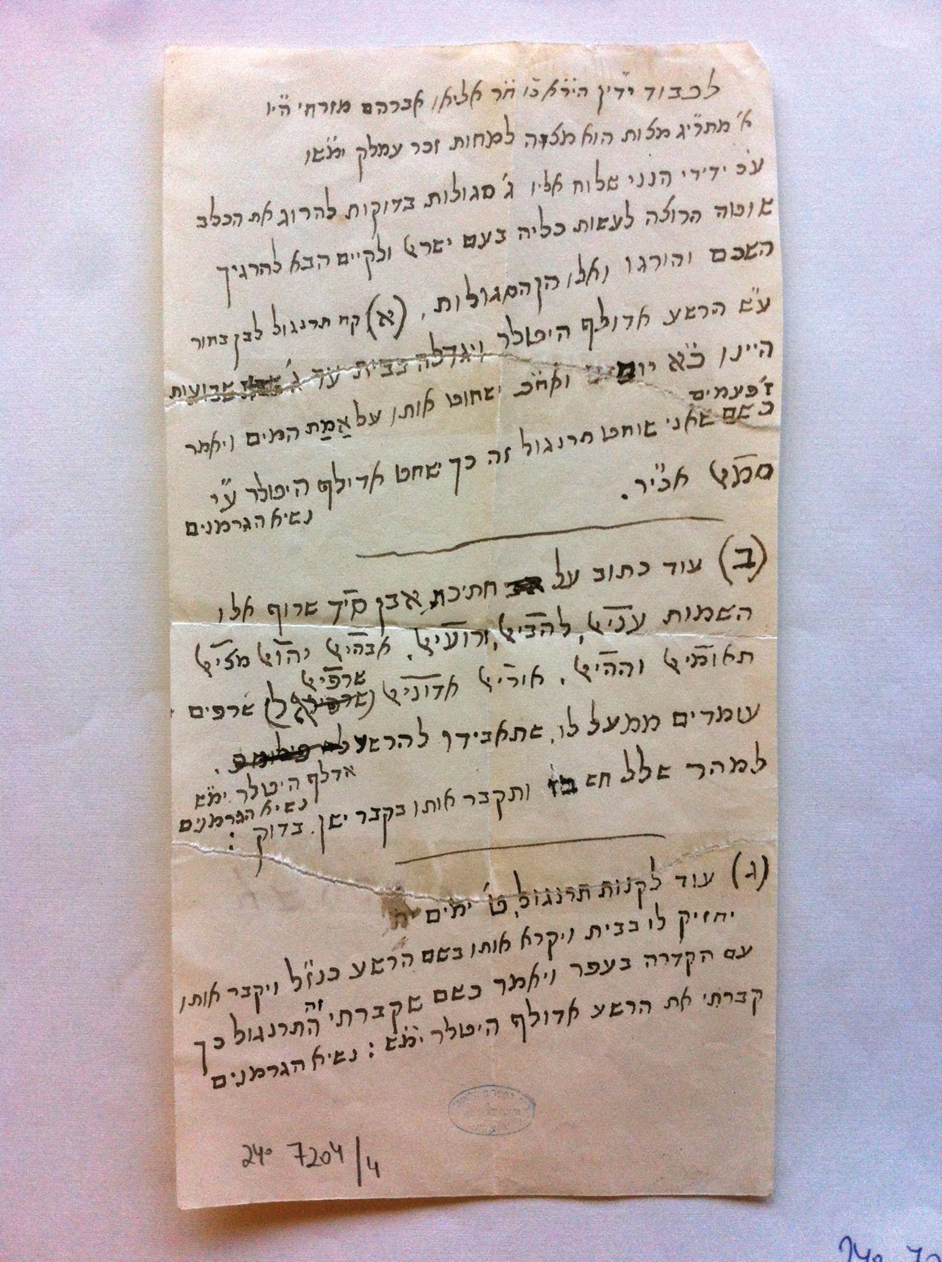 "The page containing ""Three Charms for Killing Adolf Hitler,"" found by Harari in the National Library. The Nazi leader was tantamount to the sitra ahra itself."