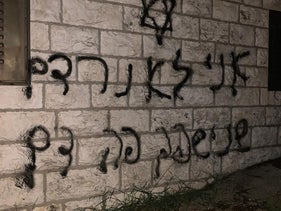 Graffiti reading 'I do not sleep when blood is spilled here' in Bilin, West Bank, May 12, 2020.