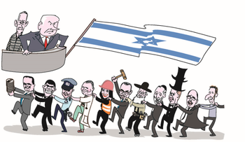 Israel's new cabinet, May 2020.