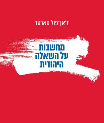 """The new Hebrew translation of """"Anti-Semite and Jew,"""" by Jean-Paul Sartre"""