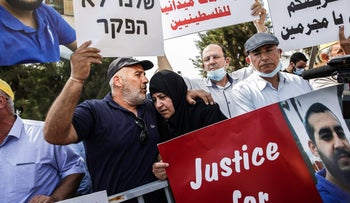 Mustafa's parents, Abir and Mahmoud, at the protest in Sheba Medical Center Tel Hashomer, May 18, 2020.