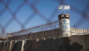 Ofer Prison in the West Bank.