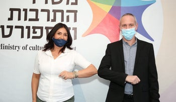 Miri Regev, former culture minister, hands over the ministry to Chili Tropper, May 18, 2020.