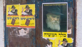 Poster promoting the late Lubavitch rebbe Menachem Mendel Schneerson as the 'King Messiah'