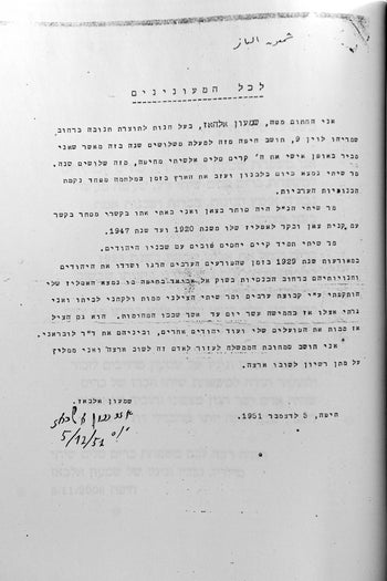 The letter Shimon Elbaz wrote in December, 1951, to and on behalf of his friend, Karim al-Shatti, who had saved his life in 1929, in Haifa.