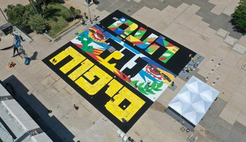 'The People against annexation' mural painted in front of the Tel Aviv Museum of Art, July 4, 2020.
