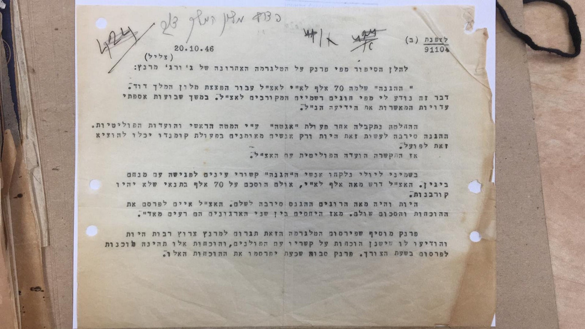 The document in the Haganah archive claiming that the Haganah paid the Irgun 70,000 Palestinian pounds to carry out the King David Hotel bombing in 1946.