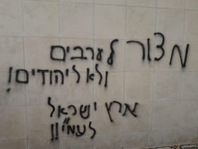 """The graffiti spray painted on the walls of the mosque, reading """"siege for Arabs and not Jews"""" and """"the land of Israel is for the people of Israel"""" at al-Bira, July 27, 2020."""