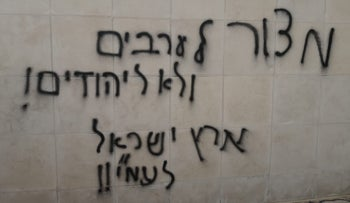 "The graffiti spray painted on the walls of the mosque, reading ""siege for Arabs and not Jews"" and ""the land of Israel is for the people of Israel"" at al-Bira, July 27, 2020."