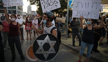 Protesters outside the home of Public Security Minister Amir Ohana in Tel Aviv, July 30, 2020.
