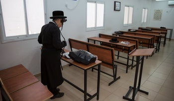 A special education yeshiva in Betar Ilit.