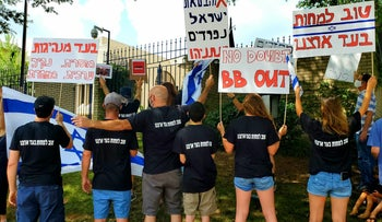 Protesters with UnXeptable demonstrate outside the Israeli embassy in Washington D.C., August 9, 2020.