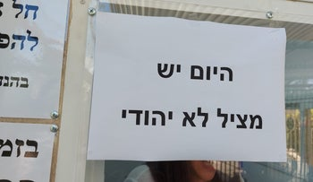 The sign hung up at the Zippori Center pool that reads 'Today there is a non-Jewish male lifeguard,' Jerusalem, August 2020
