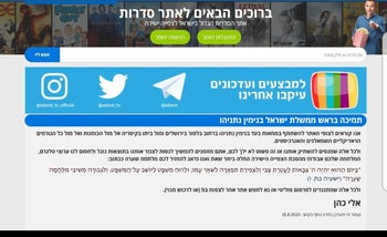 A pro-Netanyahu statement on the Sdarot website.