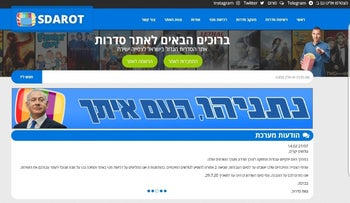 "The Sderot website declaring ""Netanyahu, the people are with you."""