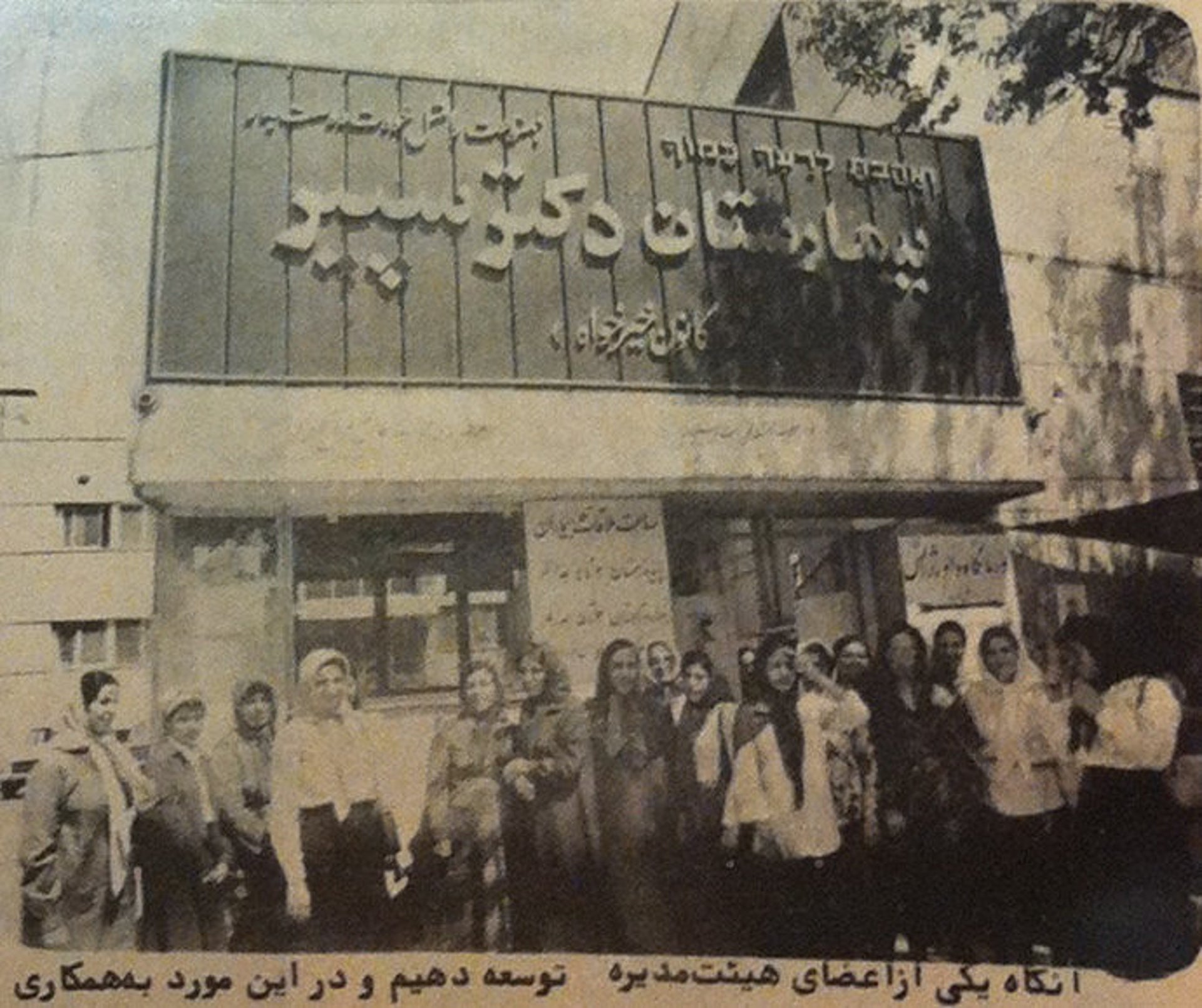 "The Jewish hospital in Tehran, established by Dr. Ruhollah Sapir, sheltered and treated supporters of the Islamic Revolution. From the Jewish newspaper ""Tamuz"""