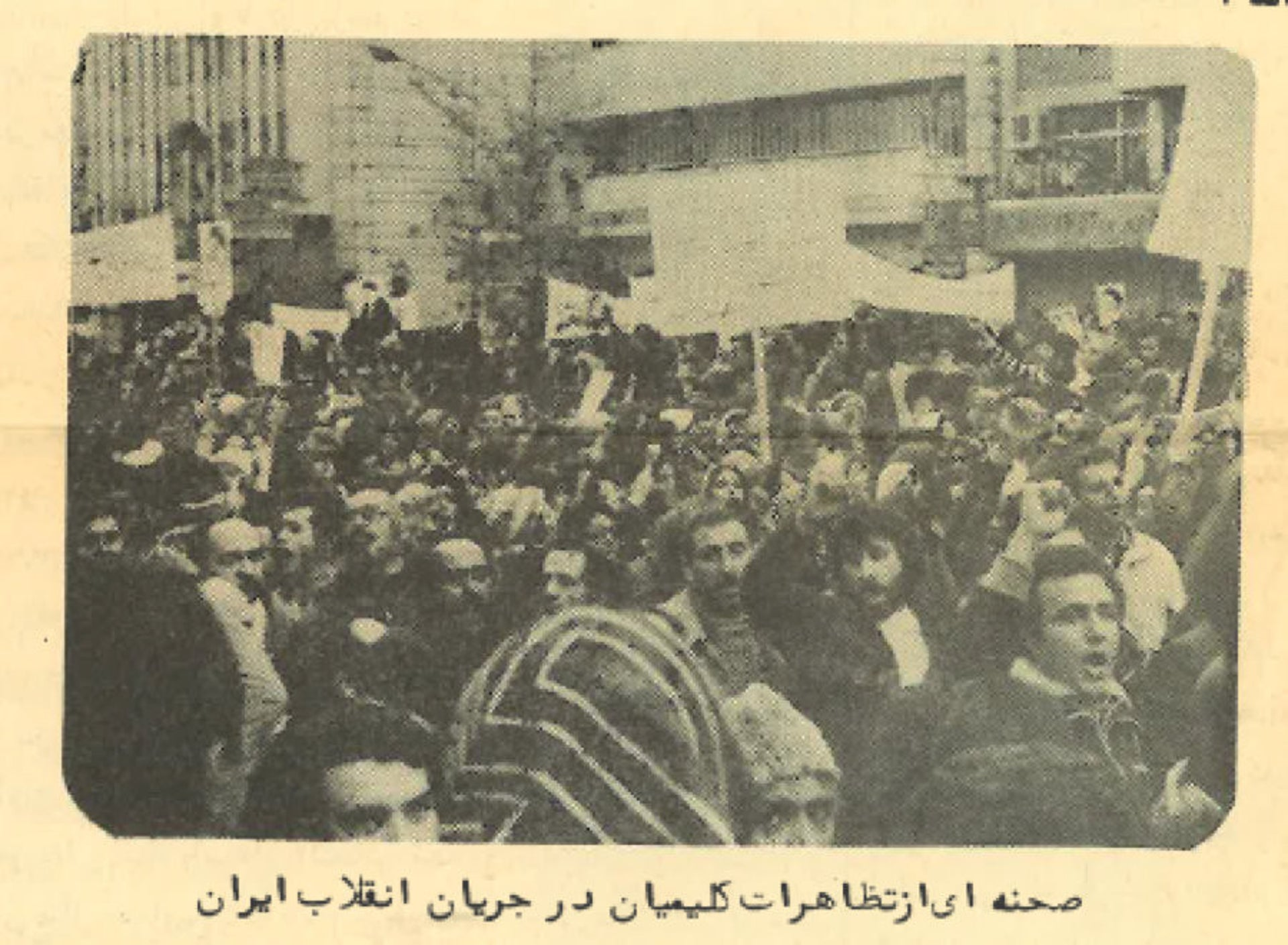"Jews take part in one of the mass demonstrations that led up to the Islamic Revolution in 1979.  From the Jewish newspaper ""Tamuz"""