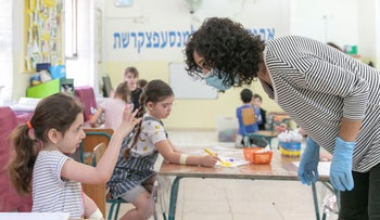 Preschoolers and their teacher in Givatayim, May 10, 2020.