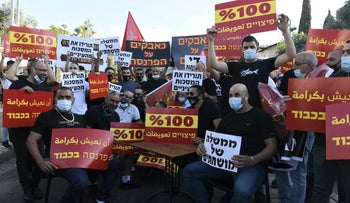 Jewish-Arab protest against coronavirus-related unemployment, in Haifa