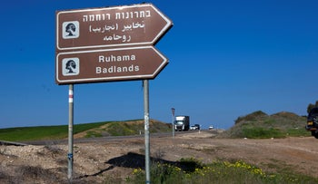 A sign close to kibbutz Ruhama in southern Israel.