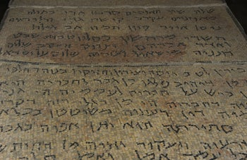 Part of the mosaic floor at the ancient Ein Gedi synagogue
