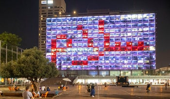 """Tel Aviv City Hall is lit up with the word """"peace"""" in Hebrew, Arabic and English to mark the signing of normalization accords between Israel, and UAE and Bahrain, at the White House. Sept. 15, 2020"""