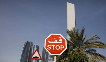 Traffic signs are seen near the Abu Dhabi National Oil Company, in Abu Dhabi, United Arab Emirates, September 1, 2020.