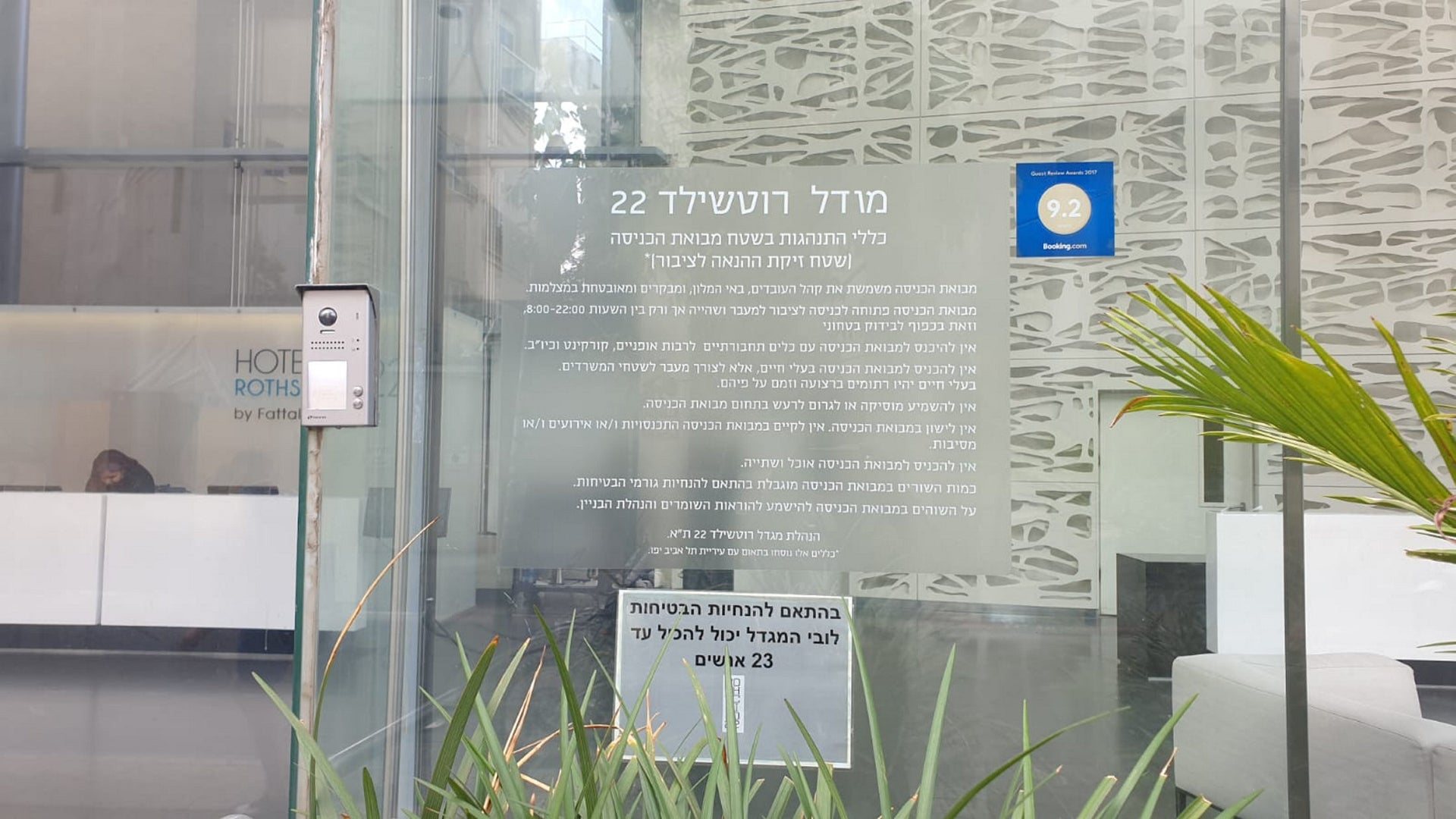 A sign tells visitors the rules for visiting the lobby at 22, Rotschild Blvd, a public space, September 16, 2020.