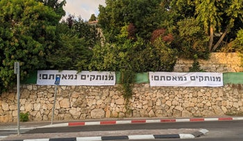 Protest signs hung in Rosh Ha'ayin that the municipality demands be removed, September 30, 2020