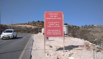 The sign placed at the entry to the settlement of Yitzhar in the northern West Bank, October 12, 2020.