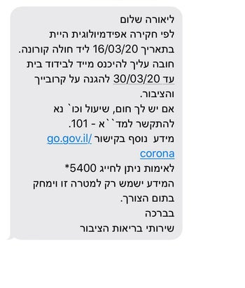 A screen capture of the SMS messages sent to Israelis as part of the Shin Bet's contact tracing program