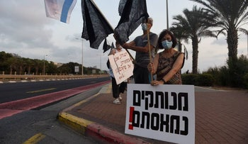 A protest at Maxim Junction, Haifa, in September 2020.