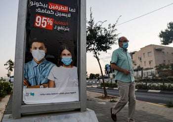 An Israeli Health Ministry advertisement in Arabic in the East Jerusalem neighborhood of Sheikh Jarrah on the importance of wearing a mask.